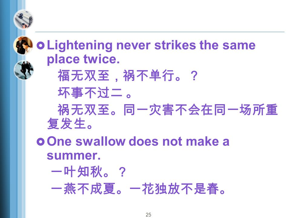 Lightening never strikes the same place twice.
