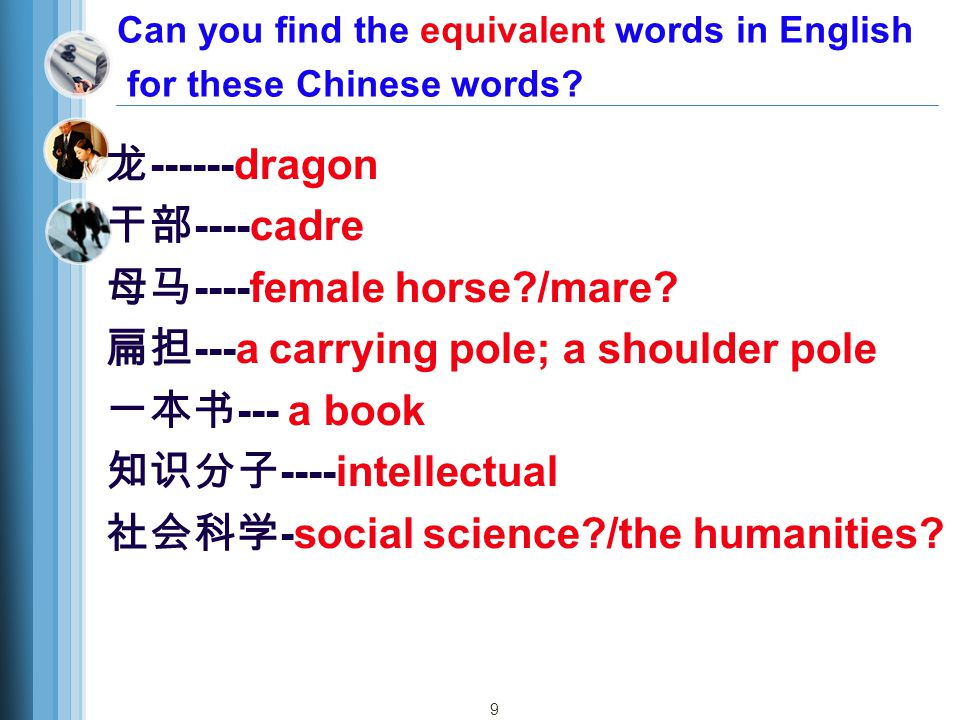 母马----female horse /mare 扁担---a carrying pole; a shoulder pole