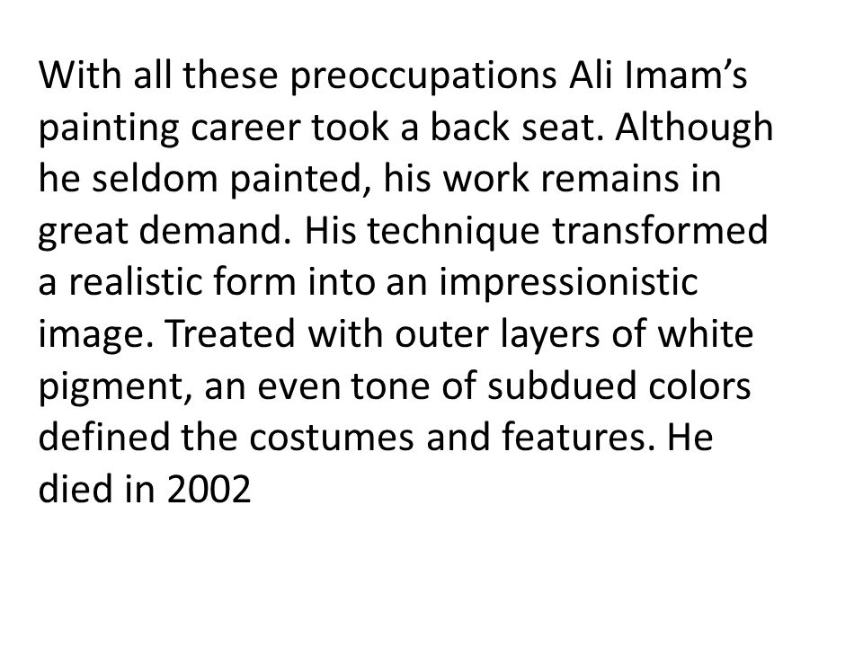 With all these preoccupations Ali Imam's painting career took a back seat.