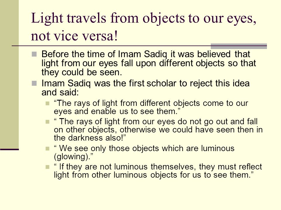 Light travels from objects to our eyes, not vice versa!
