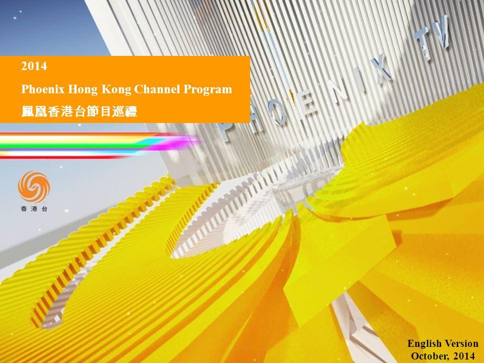 Phoenix Hong Kong Channel Program 鳳凰香港台節目巡禮