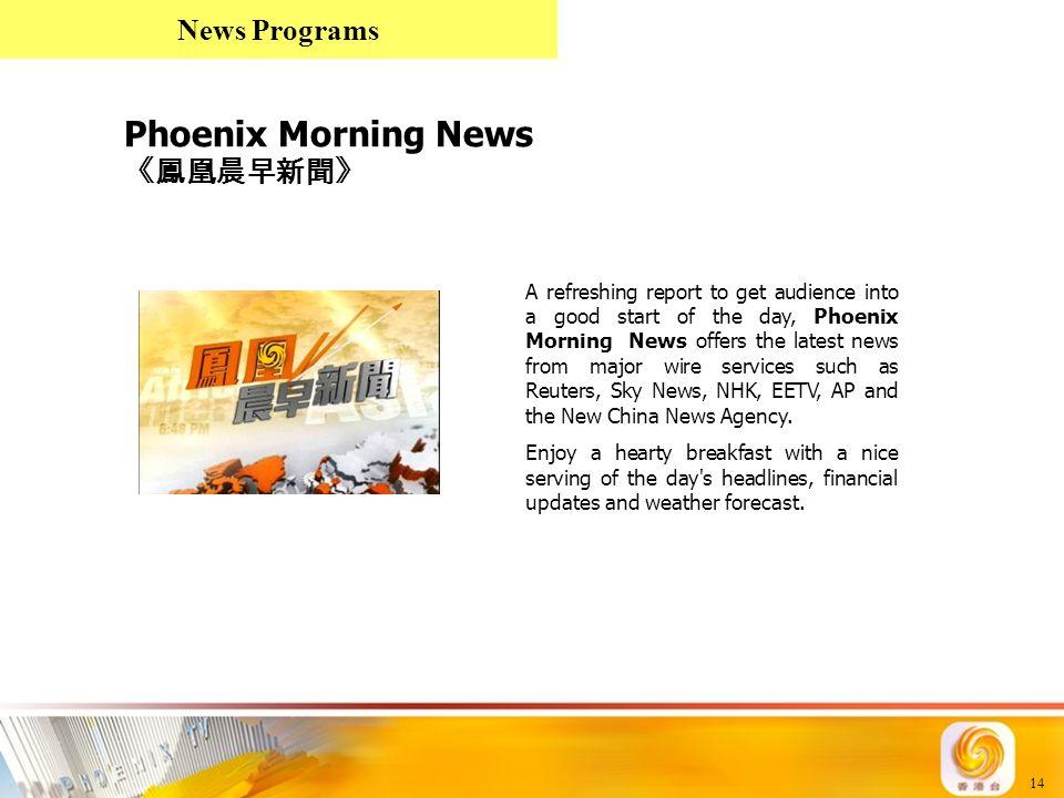 Phoenix Morning News News Programs 《鳳凰晨早新聞》
