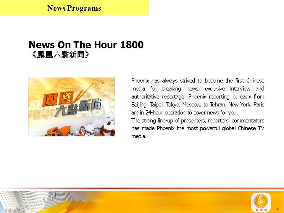 News On The Hour 1800 News Programs 《鳳凰六點新聞》
