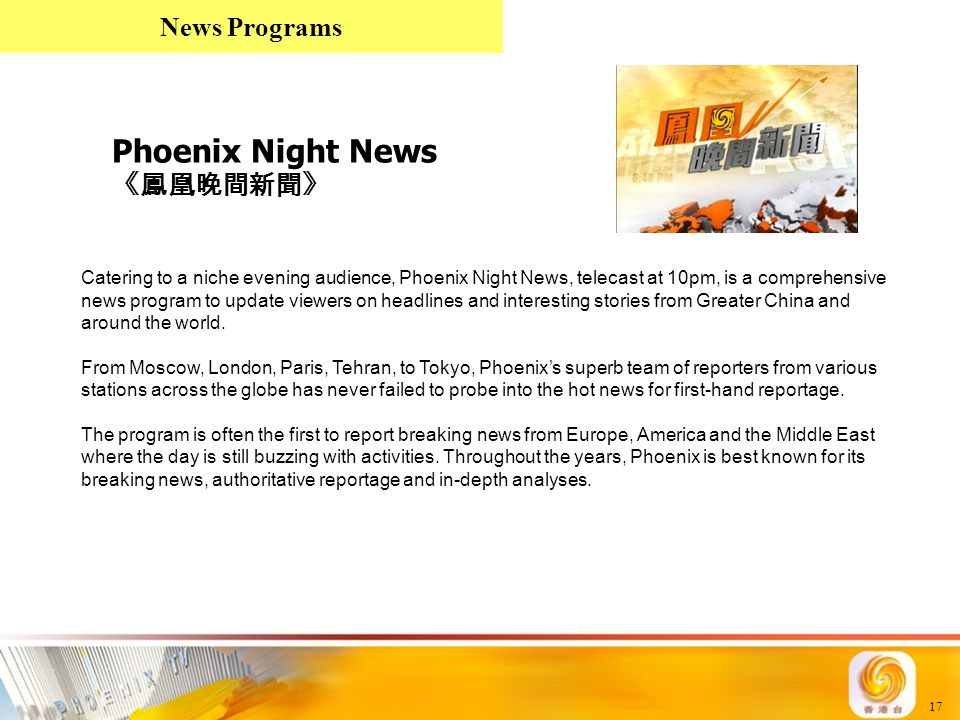 Phoenix Night News News Programs 《鳳凰晚間新聞》