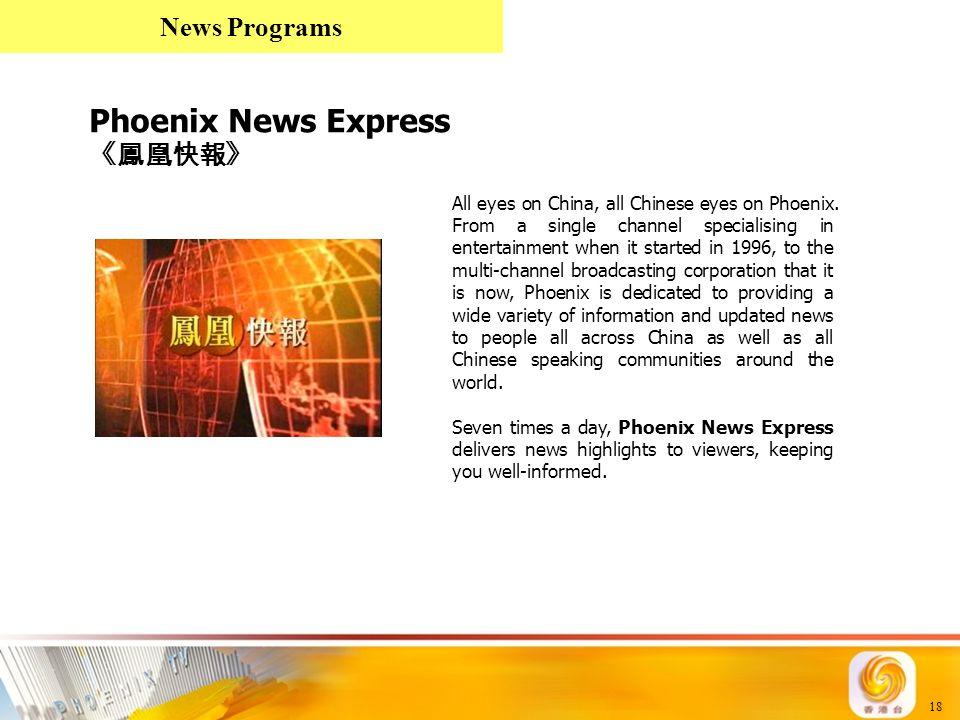Phoenix News Express News Programs 《鳳凰快報》