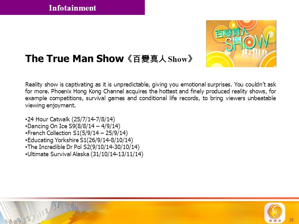 The True Man Show《百變真人 Show》