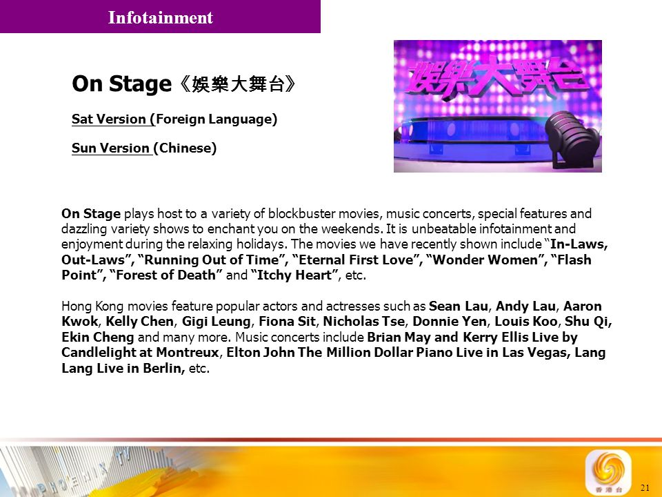 On Stage《娛樂大舞台》 Infotainment Sat Version (Foreign Language)