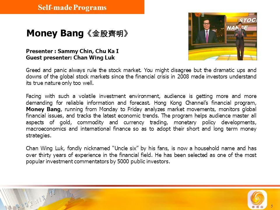 Money Bang《金股齊明》 Self-made Programs Presenter : Sammy Chin, Chu Ka I