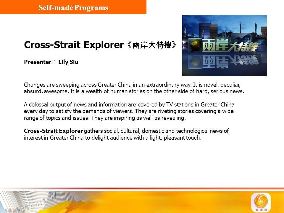 Cross-Strait Explorer《兩岸大特搜》