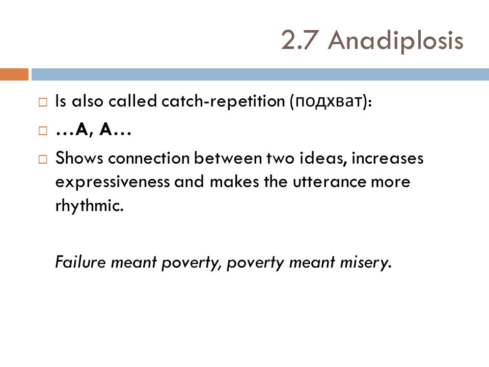 2.7 Anadiplosis Is also called catch-repetition (подхват): …A, A…