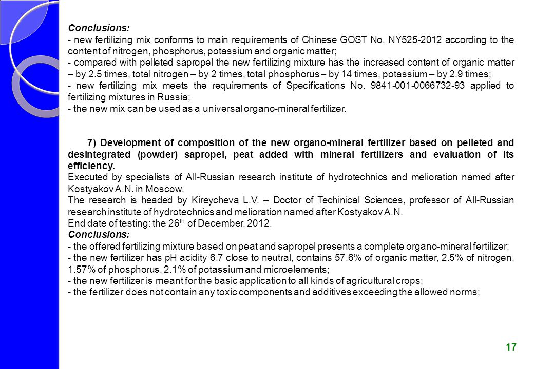 Conclusions: - new fertilizing mix conforms to main requirements of Chinese GOST No.