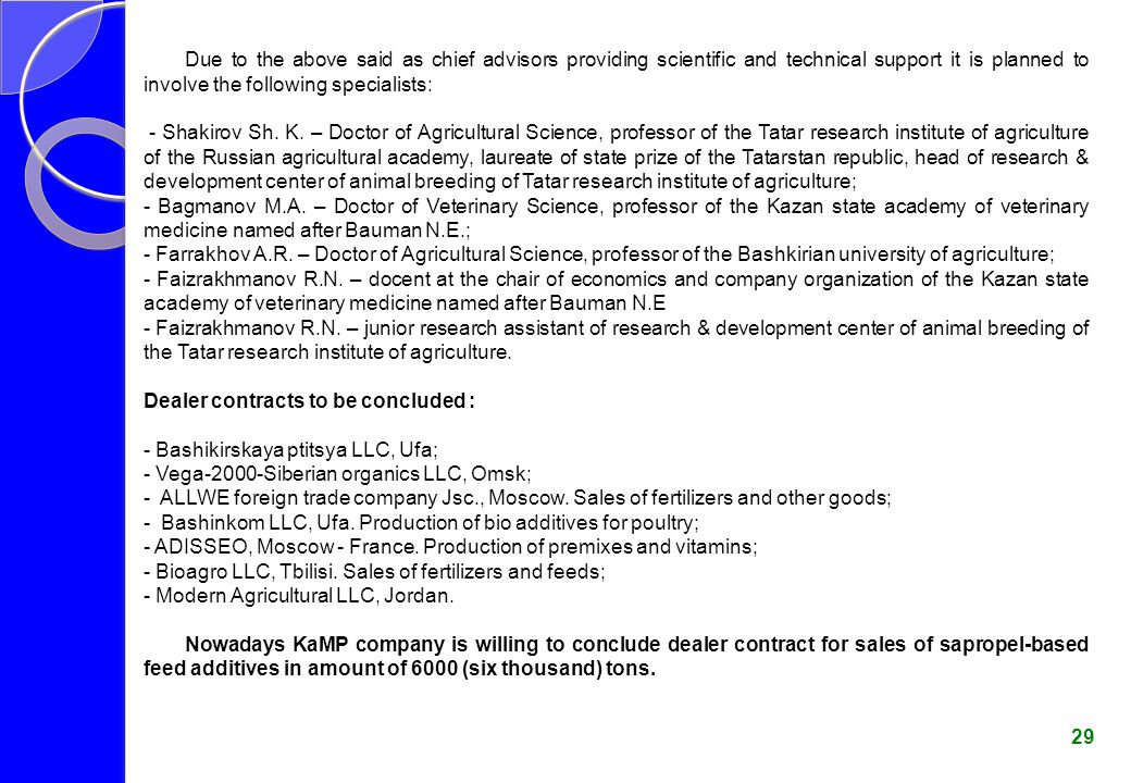 Due to the above said as chief advisors providing scientific and technical support it is planned to involve the following specialists: