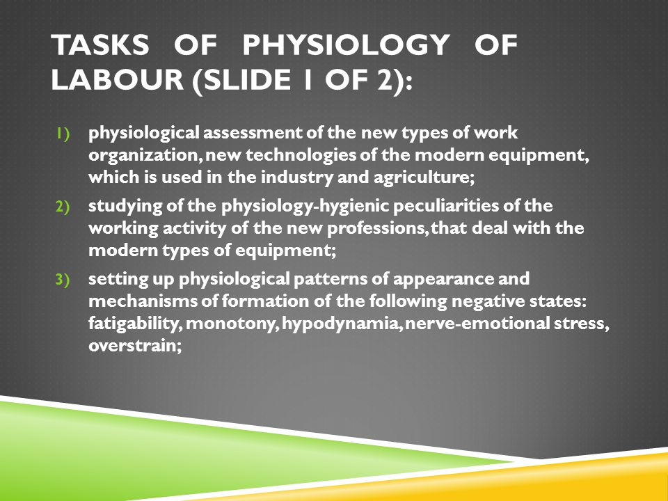 TASKS OF PHYSIOLOGY OF LABOUR (slide 1 of 2):