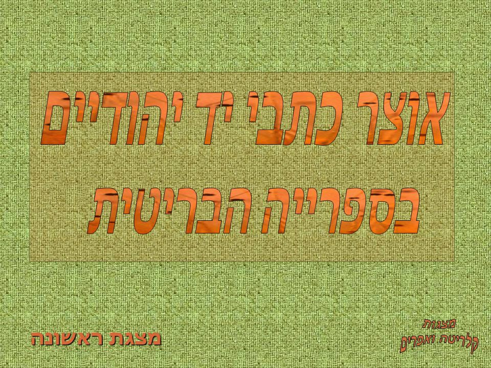 אוצר כתבי יד יהודיים בספרייה הבריטית