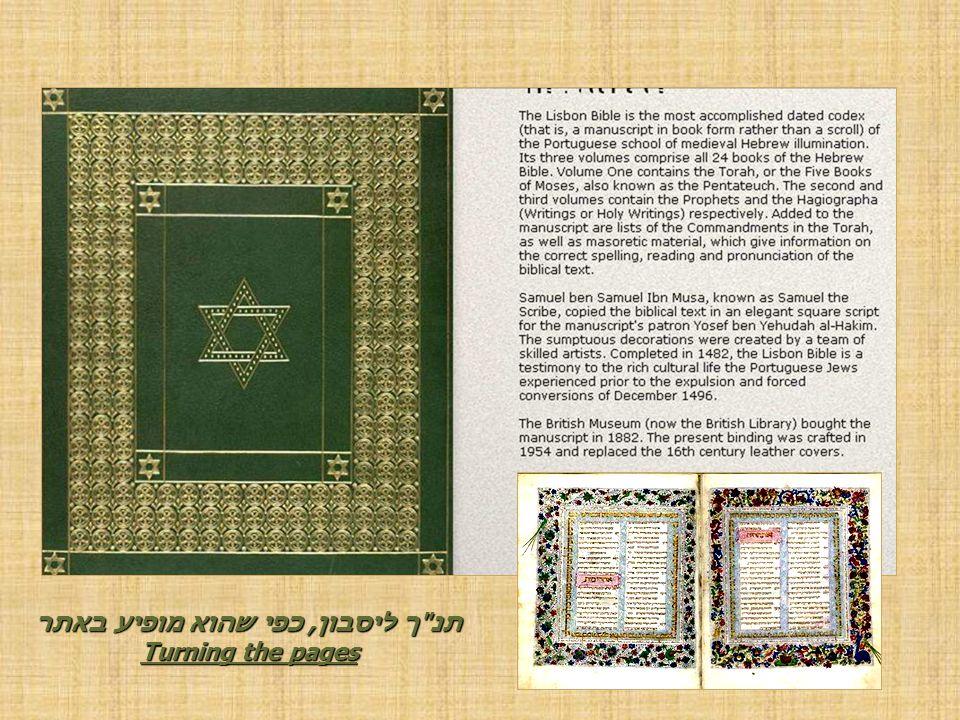 תנ ך ליסבון, כפי שהוא מופיע באתר Turning the pages
