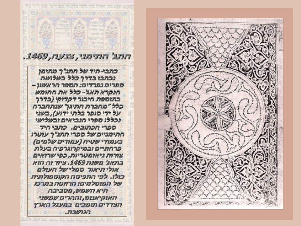 התג התימני, צנעה, 1469.