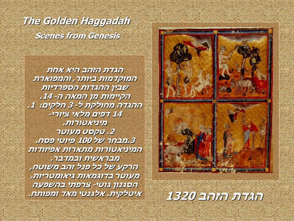 הגדת הזהב 1320 The Golden Haggadah Scenes from Genesis