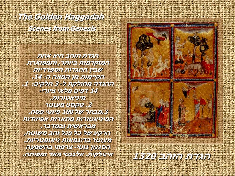 הגדת הזהב 1320 The Golden Haggadah Scenes from Genesis