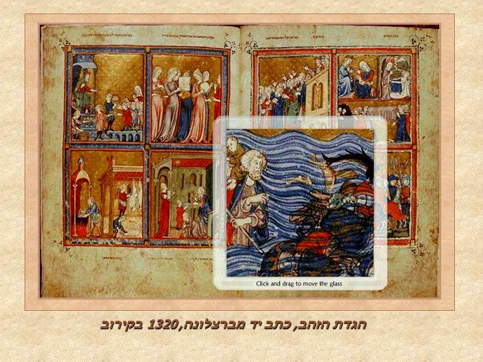 הגדת הזהב, כתב יד מברצלונה, 1320 בקירוב