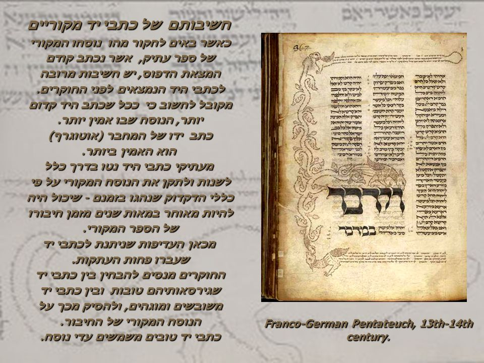 חשיבותם של כתבי יד מקוריים