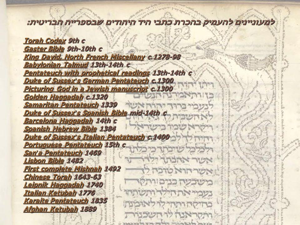 למעוניינים להעמיק בהכרת כתבי היד היהודים שבספרייה הבריטית: