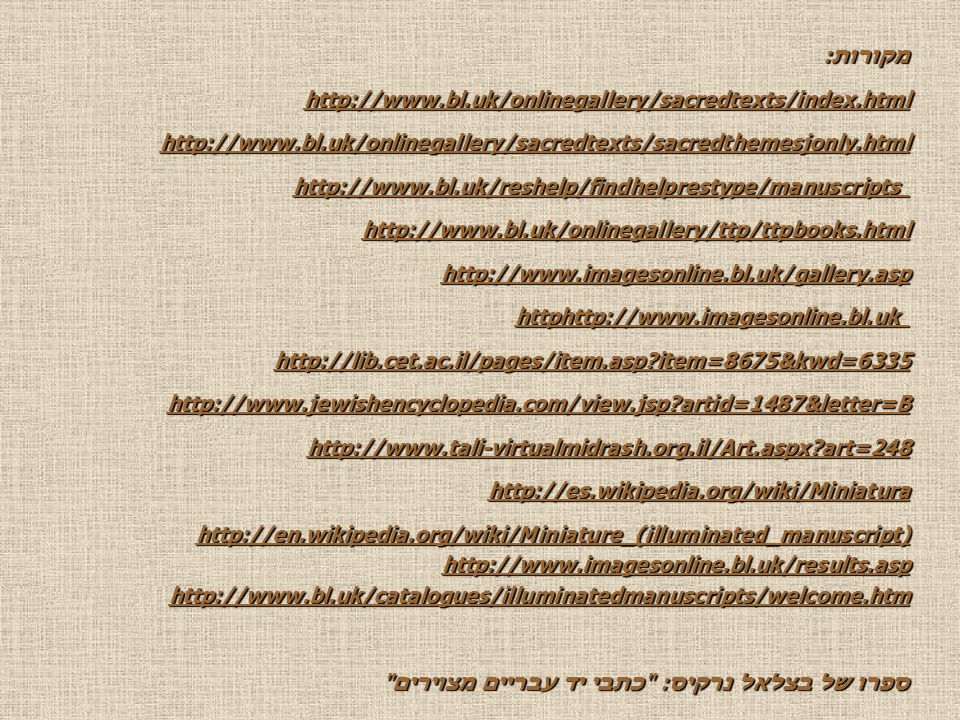 מקורות: http://www.bl.uk/onlinegallery/sacredtexts/index.html. http://www.bl.uk/onlinegallery/sacredtexts/sacredthemesjonly.html.