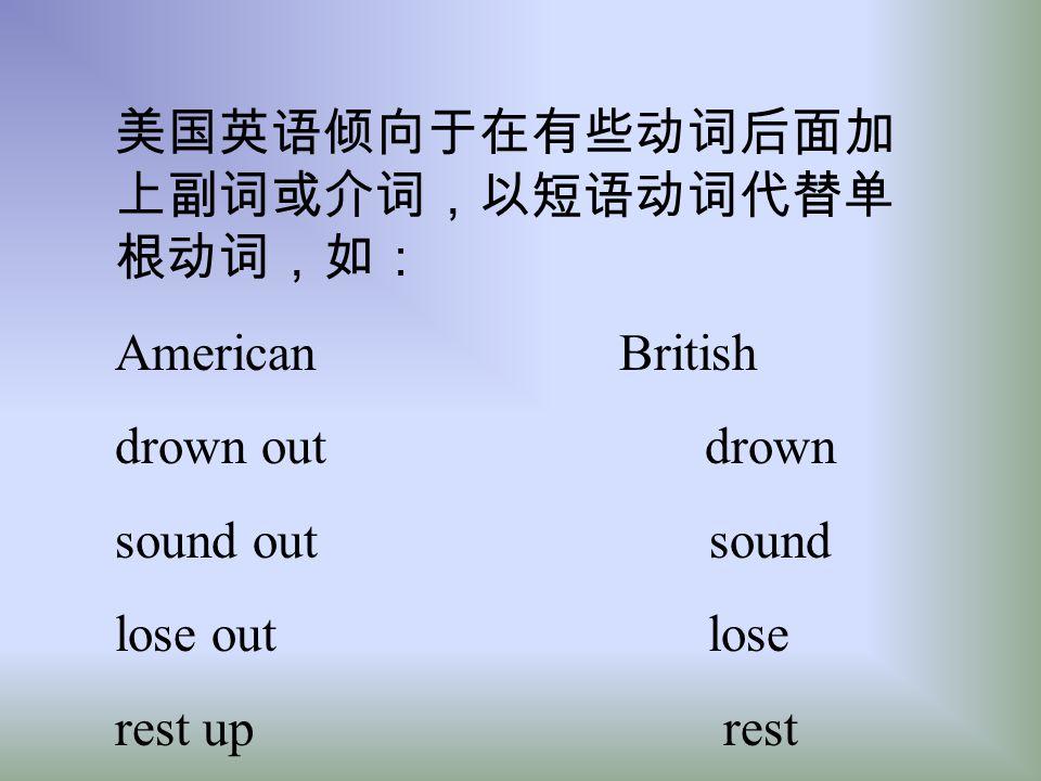 美国英语倾向于在有些动词后面加上副词或介词,以短语动词代替单根动词,如: