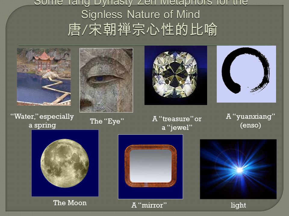 Some Tang Dynasty Zen Metaphors for the Signless Nature of Mind 唐/宋朝禅宗心性的比喻