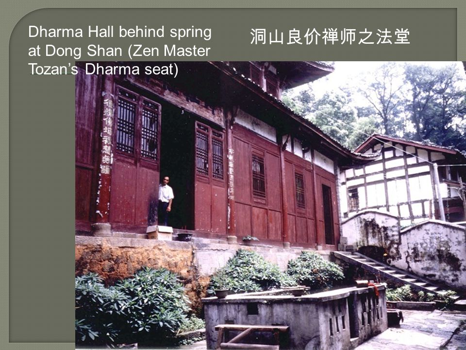 Dharma Hall behind spring at Dong Shan (Zen Master Tozan's Dharma seat)