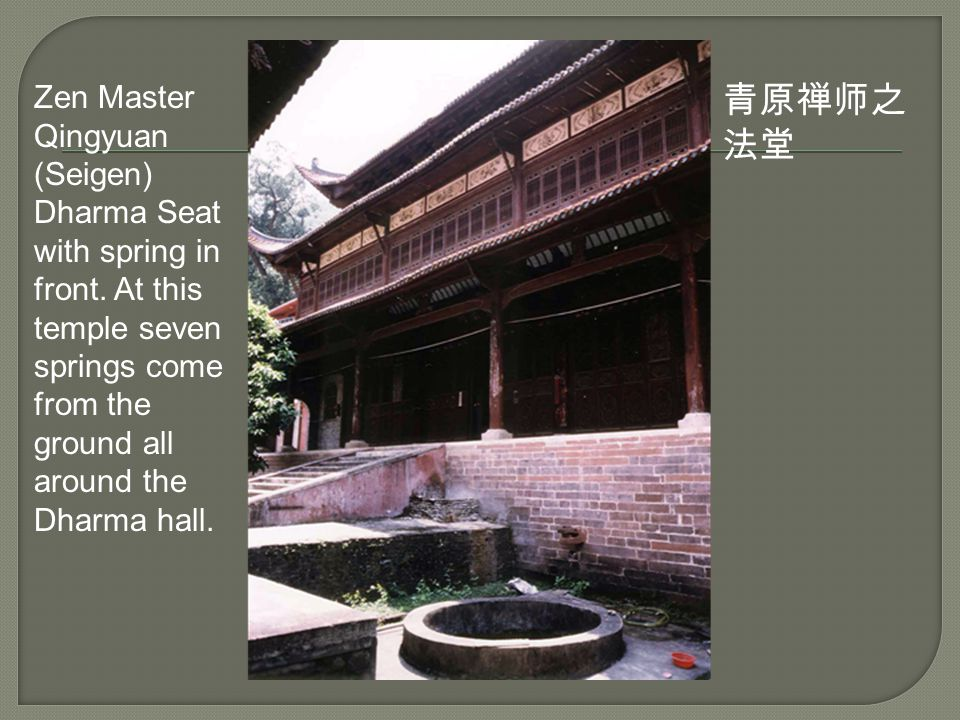 Zen Master Qingyuan (Seigen) Dharma Seat with spring in front