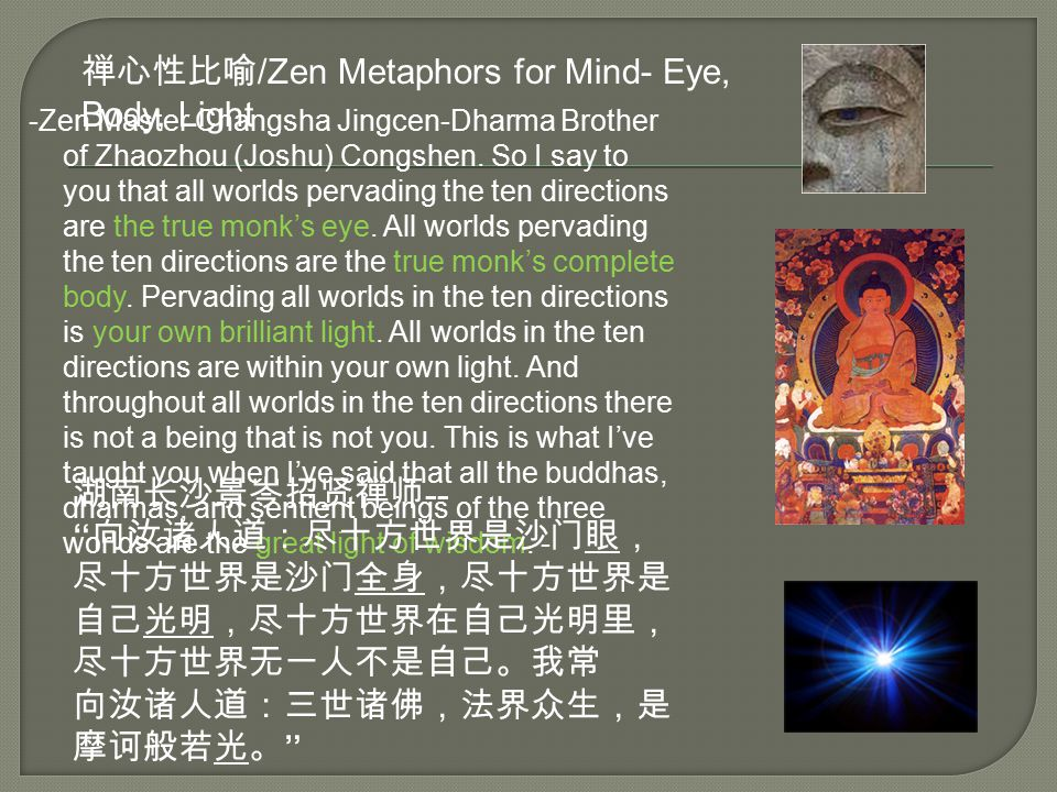 禅心性比喻/Zen Metaphors for Mind- Eye, Body, Light