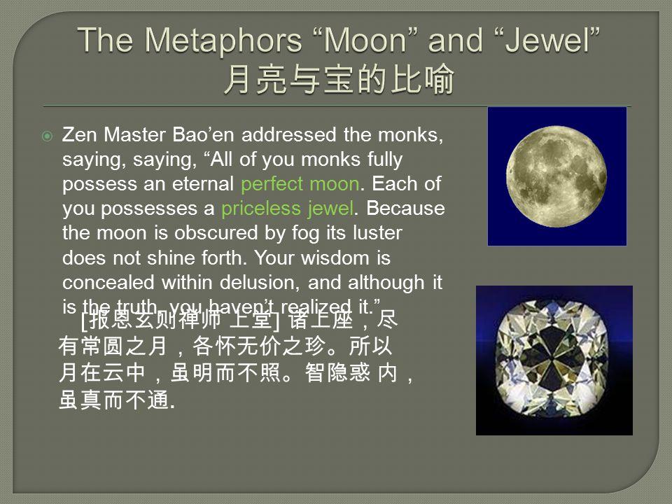 The Metaphors Moon and Jewel 月亮与宝的比喻