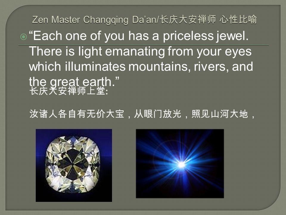 Zen Master Changqing Da'an/长庆大安禅师 心性比喻
