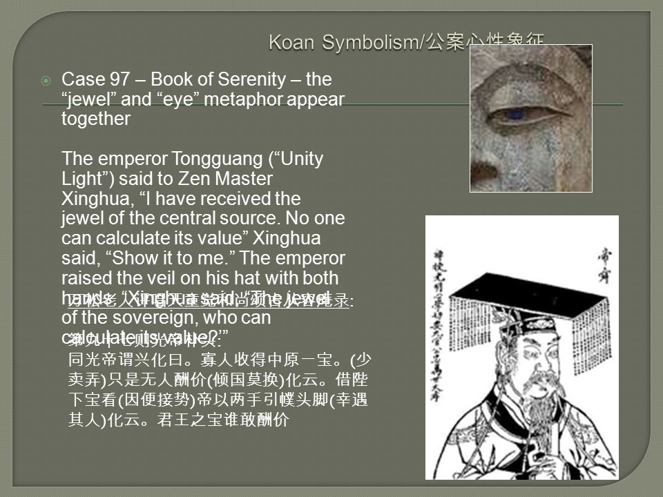 Koan Symbolism/公案心性象征