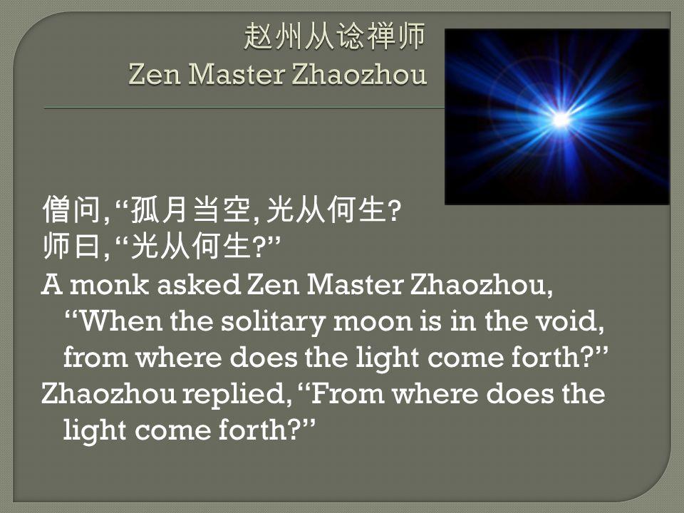 赵州从谂禅师 Zen Master Zhaozhou