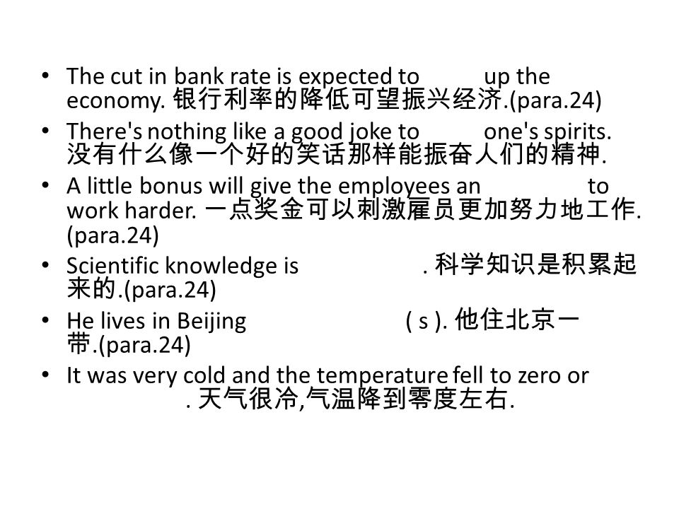The cut in bank rate is expected to buoy up the economy. 银行利率的降低可望振兴经济