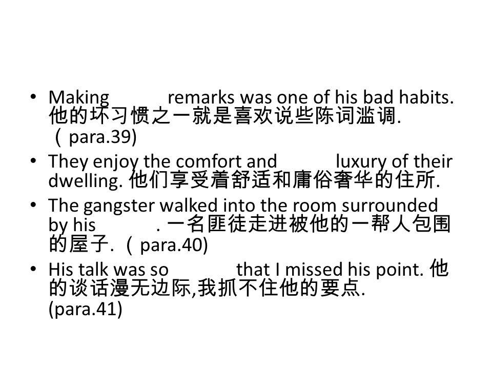 Making banal remarks was one of his bad habits. 他的坏习惯之一就是喜欢说些陈词滥调