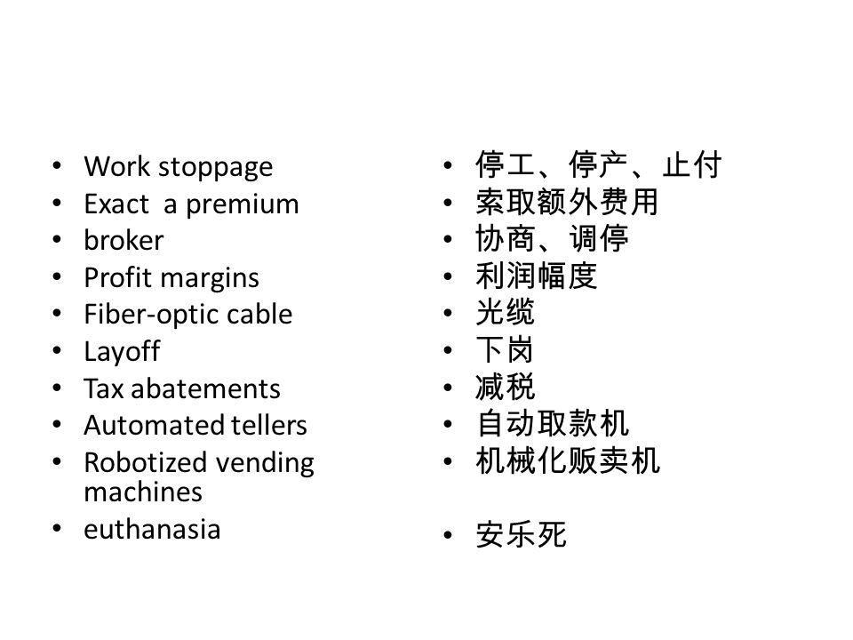 Work stoppage Exact a premium. broker. Profit margins. Fiber-optic cable. Layoff. Tax abatements.