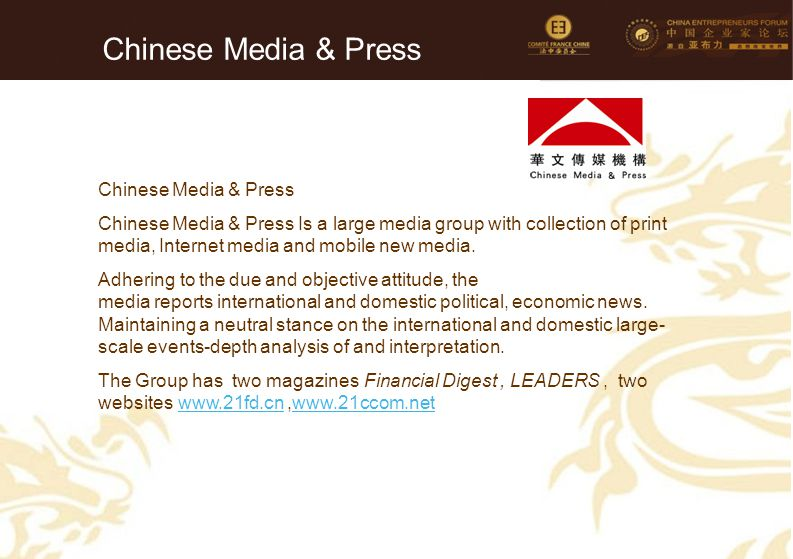 Chinese Media & Press Chinese Media & Press
