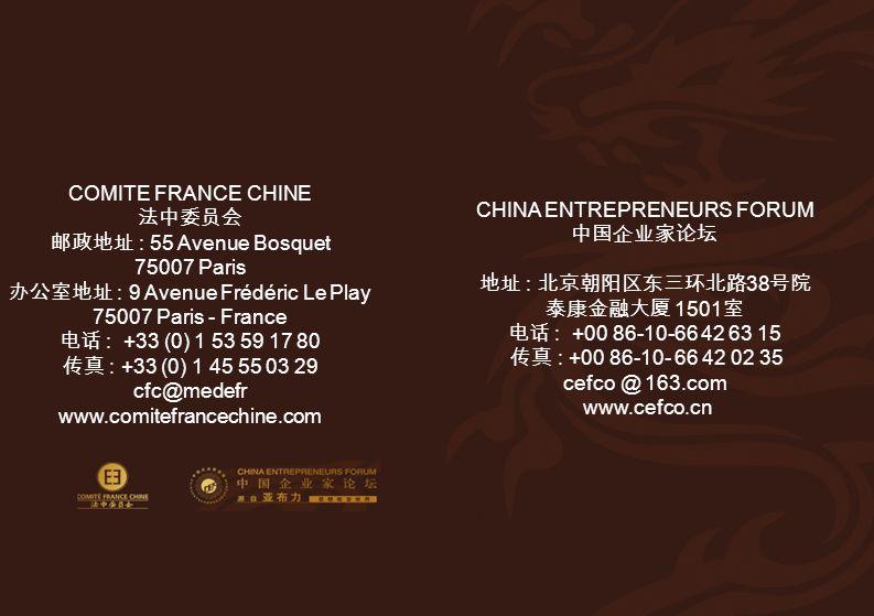 CHINA ENTREPRENEURS FORUM 中国企业家论坛 地址 : 北京朝阳区东三环北路38号院