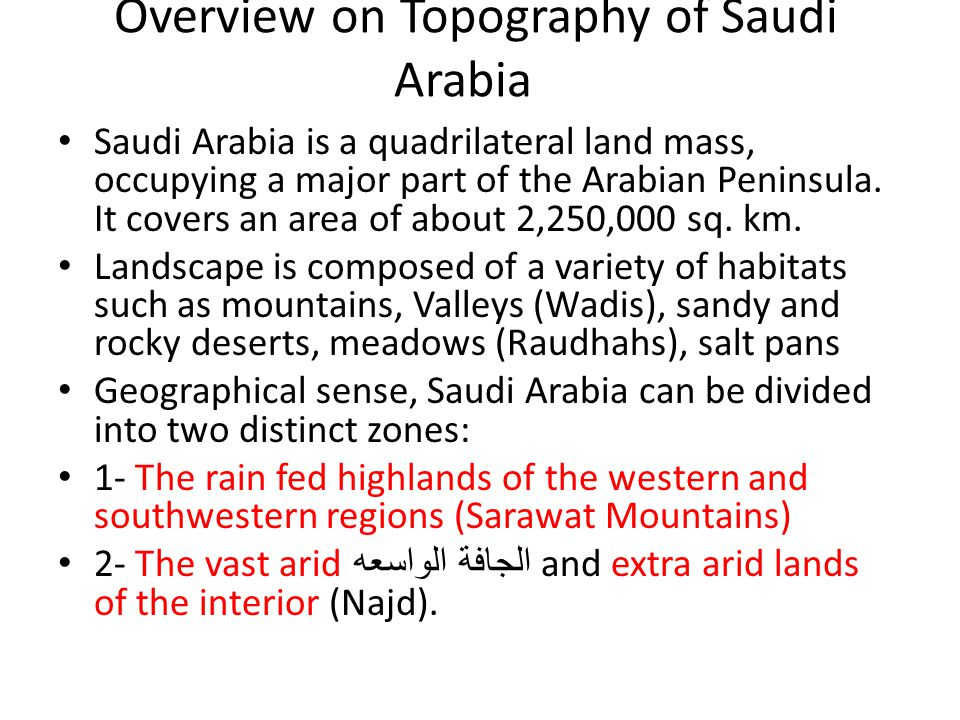Overview on Topography of Saudi Arabia
