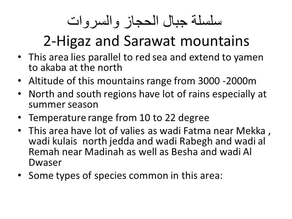 سلسلة جبال الحجاز والسروات 2-Higaz and Sarawat mountains