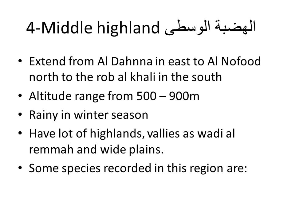 الهضبة الوسطى 4-Middle highland
