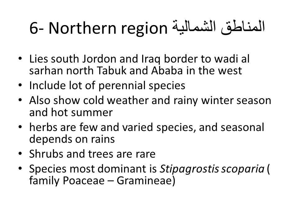 المناطق الشمالية 6- Northern region