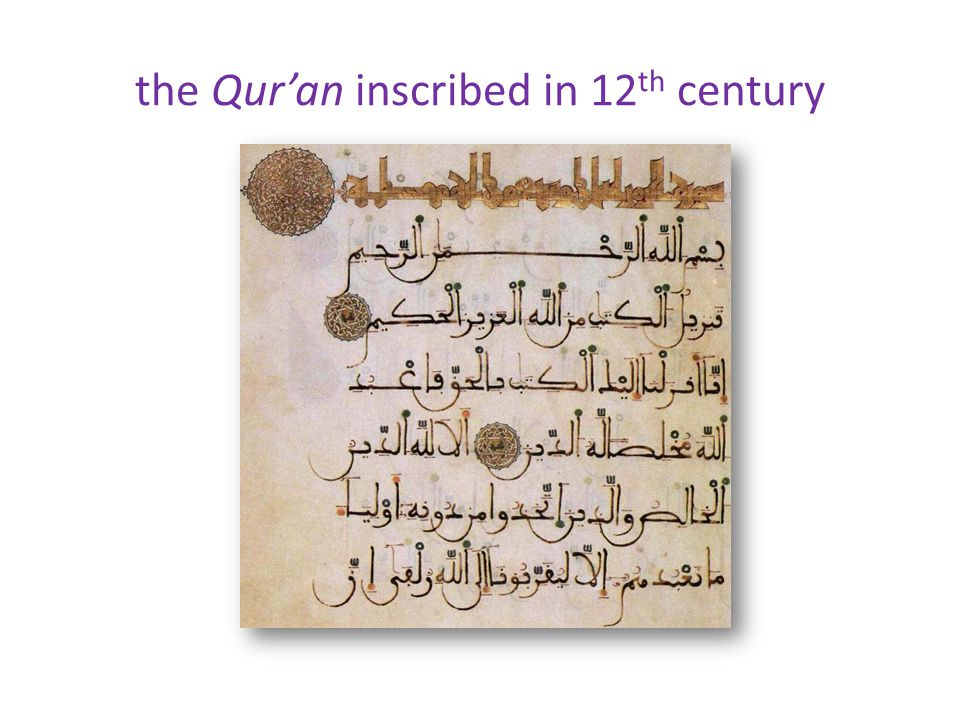 the Qur'an inscribed in 12th century