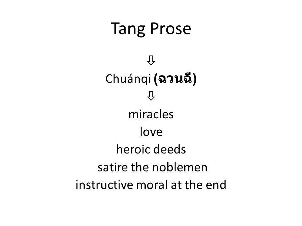 Tang Prose  Chuánqi (ฉวนฉี) miracles love heroic deeds satire the noblemen instructive moral at the end