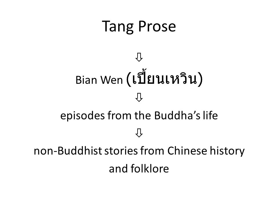 Tang Prose  Bian Wen (เปี้ยนเหวิน) episodes from the Buddha's life non-Buddhist stories from Chinese history and folklore
