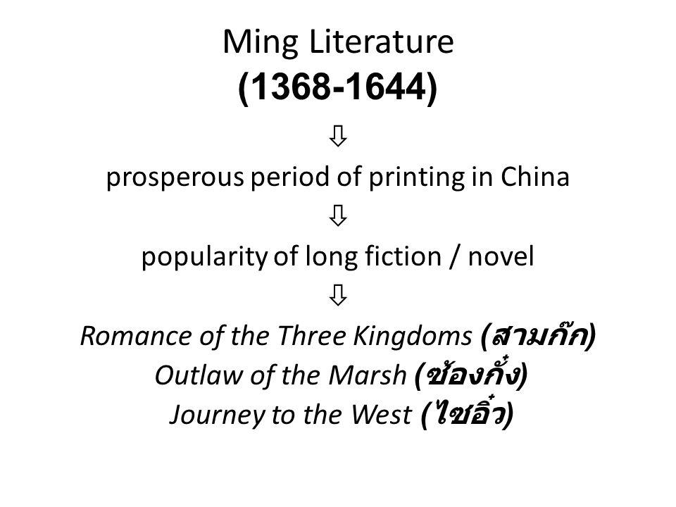 Ming Literature (1368-1644)