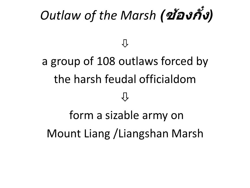 Outlaw of the Marsh (ซ้องกั๋ง)