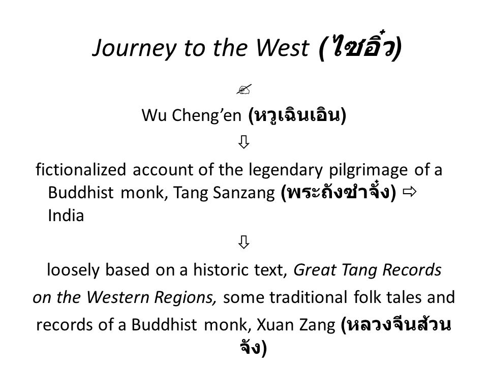 Journey to the West (ไซอิ๋ว)